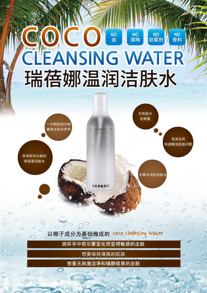 REPARO CoCo Cleansing Water